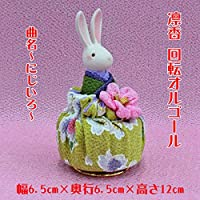 オルゴール プレゼント うさぎ 置物 回転オルゴールドール凛香 【ひとり(桜 緑)】U225