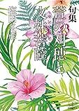 句集 萱の刈穂と文殊菩薩 (22世紀アート) [kindle版]