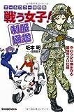 戦う女子! 制服図鑑