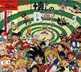 続々々々々・テレビまんが懐かしのB面コレクション - ARRAY(0x1109e500)