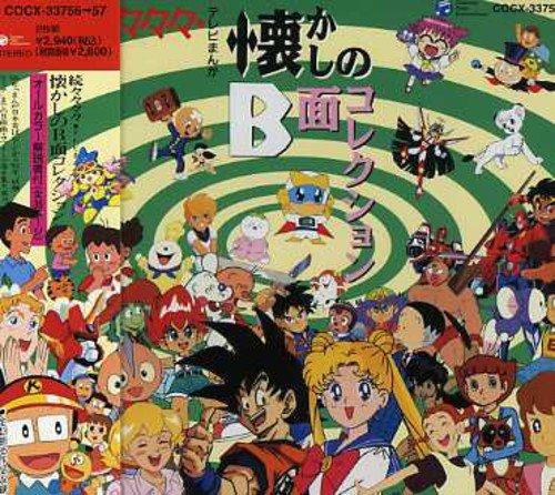 続々々々々・テレビまんが懐かしのB面コレクション - ARRAY(0x12423c70)