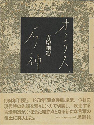 オシリス、石ノ神 (1984年)