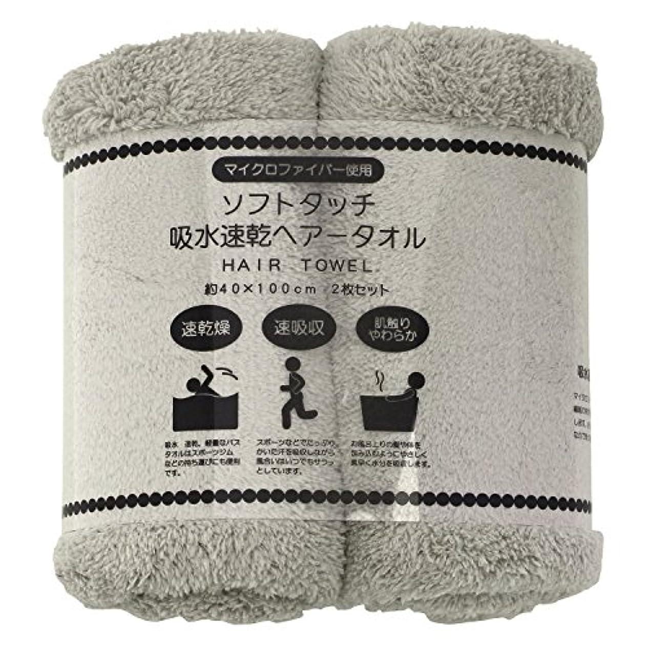 菊相対サイズヘアソフトタッチ吸水速乾ヘアータオル 40×100cm 2枚セット グレー