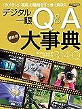 デジタル一眼Q&A大事典 最新版 (学研カメラムック)[Kindle版]