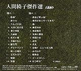 人間椅子傑作選 (2009-01-20)