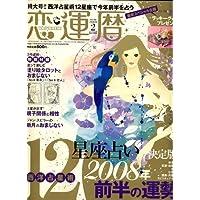 恋運暦 2008年 02月号 [雑誌]
