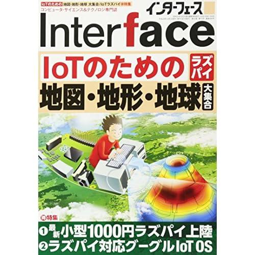 Interface(インターフェース) 2017年10月号