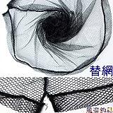 釣用 タモの網 折畳式タモ用 直径40cm枠用 2個 A18kaeami40cm2