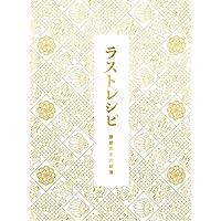 ラストレシピ ~麒麟の舌の記憶~ DVD 豪華版