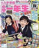入学準備小学一年生 直前号 2019年 02 月号 [雑誌]: 小学一年生 増刊