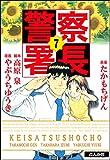 警察署長: (7) (ぶんか社コミックス)