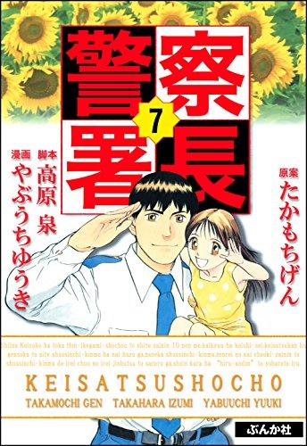 警察署長 (7) (ぶんか社コミックス)の詳細を見る
