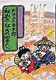 お江戸の百太郎 秋祭なぞの富くじ (新創作児童文学)
