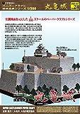 丸亀城 ペーパークラフト<日本名城シリーズ1/300>