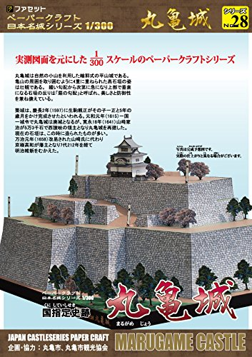 丸亀城ペーパークラフト<日本名城シリーズ1/300>