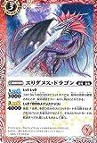 バトルスピリッツ/スペシャルデッキセット【12宮Xレアの輝き】/SD27-003エリダヌス・ドラゴン