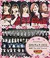 Hello! Project ひなフェス 2015~満開!The Girls' Festival ~<℃-ute プレミアム > [Blu-ray]
