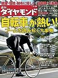 週刊ダイヤモンド 2009年9/26号 [雑誌]