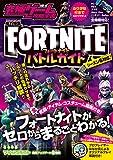 FORTNITE フォートナイト:バトルガイド (バトルからクラフトまでゼロからまるごとわかる! 全機種版/シーズン6対応!)