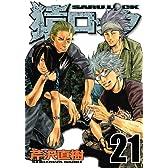 猿ロック(21) (ヤンマガKCスペシャル)