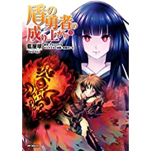 盾の勇者の成り上がり 5 (MFコミックス フラッパーシリーズ)