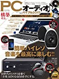 PCオーディオバイブル2015 (100%ムックシリーズ)