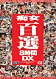 痴女百選 8時間DX [DVD]