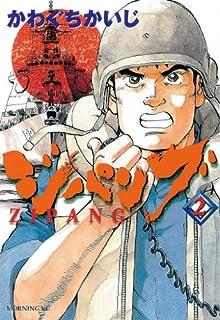 ジパング(2) (モーニングコミックス)