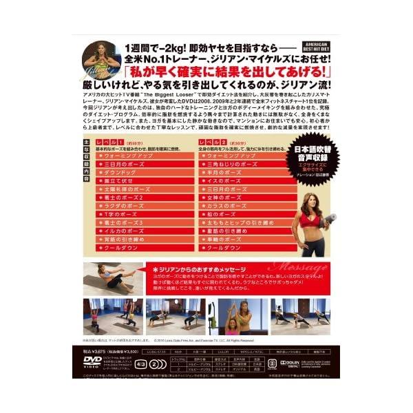 ジリアン・マイケルズのダイエット・ヨガ [DVD]の紹介画像2