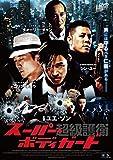 超級護衛 スーパー・ボディガード [DVD]