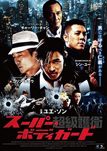 超級護衛 スーパー・ボディガード [DVD] -