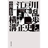 江戸川乱歩と横溝正史 (集英社文庫)
