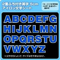カラフルアルファベットワッペン(二重枠アイロン5cm)※A~Zまで1文字単位でお申込み頂けます 文字カラー黒 枠カラー白