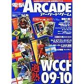 電撃ARCADE (アーケード) アーケードゲーム Vol.19 2010年 8/11号 [雑誌]