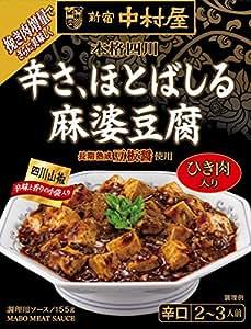 新宿中村屋 本格四川 辛さ、ほとばしる麻婆豆腐 155g×5個