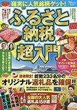 宝島社 '確実に人気銘柄ゲット! ふるさと納税超入門'