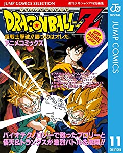 ドラゴンボールZ アニメコミックス 11巻 表紙画像