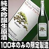 帝松 純米吟醸生酒 1800ml 日本酒