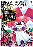 閃紅のクレドネイラ 2 (電撃コミックス)