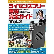 ライセンスフリー無線完全ガイド Vol.2 三才ムック vol.962