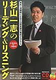 杉山一志のリーディング&リスニング (有名一流講師による7日間英語力養成プログラム)