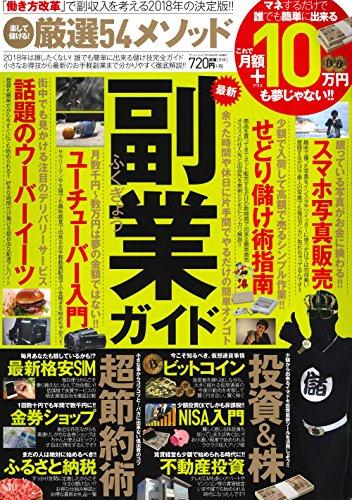 楽して儲ける! 厳選54メソッド これで月額+10万円も夢じゃない! ! (SAN-EI MOOK)