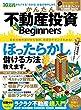 かんたん不動産投資 for Beginners (100%ムックシリーズ)