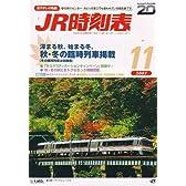 JR時刻表 2007年 11月号 [雑誌]