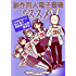創作同人電子書籍のススメ: COMITIA117紙&電子同時発行企画顛末記