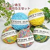 コットン糸玉【お色いろいろ 250g・お徳用詰め合せセット】綿100%
