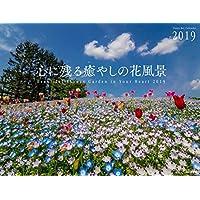 カレンダー2019 心に残る癒やしの花風景 Beautiful flower Garden in Your Heart (ヤマケイカレンダー2019)