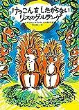 けっこんをしたがらないリスのゲルランゲ (世界傑作童話シリーズ)