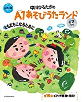 中川ひろたかのA1あそびうたランド ともだちになるために CDつき: 新 幼児と保育MOOK (教育技術新幼児と保育MOOK)