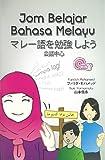 マレー語を勉強しよう 会話中心(CD付き) (Jom Belajar Bahasa Melayu)